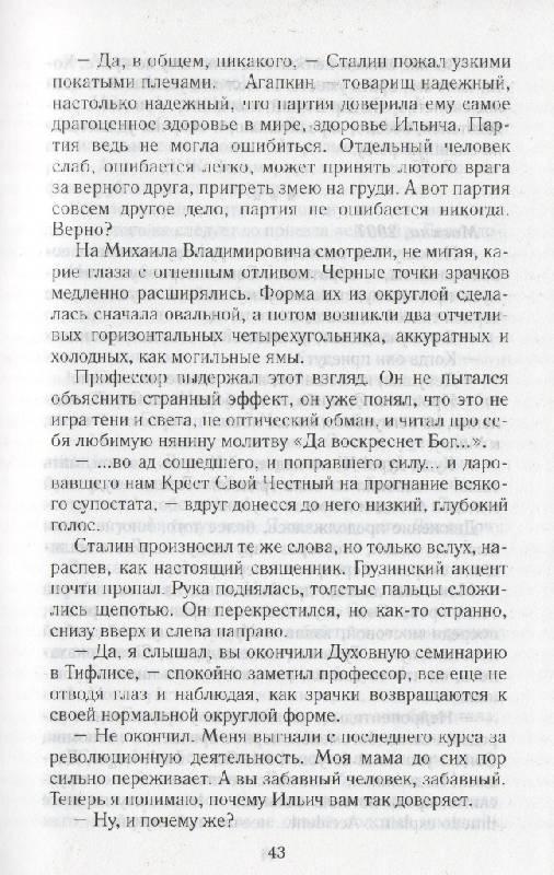 Иллюстрация 8 из 18 для Небо над бездной. Источник счастья. Книга 3 - Полина Дашкова | Лабиринт - книги. Источник: Zhanna