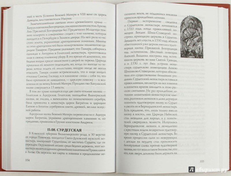 Иллюстрация 4 из 4 для Земная жизнь Пресвятой Богородицы с описанием Ее икон | Лабиринт - книги. Источник: Лабиринт