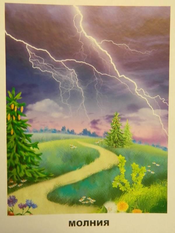 Рисунок с явлениями природы