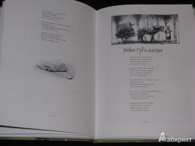 Иллюстрация 21 из 40 для Баллады о Робин Гуде   Лабиринт - книги. Источник: Nemertona