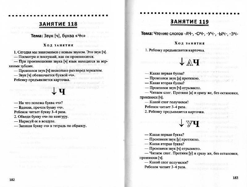 Иллюстрация 40 из 42 для Учим чтению, играя: пособие для родителей - Зинаида Бекшиева | Лабиринт - книги. Источник: Росинка