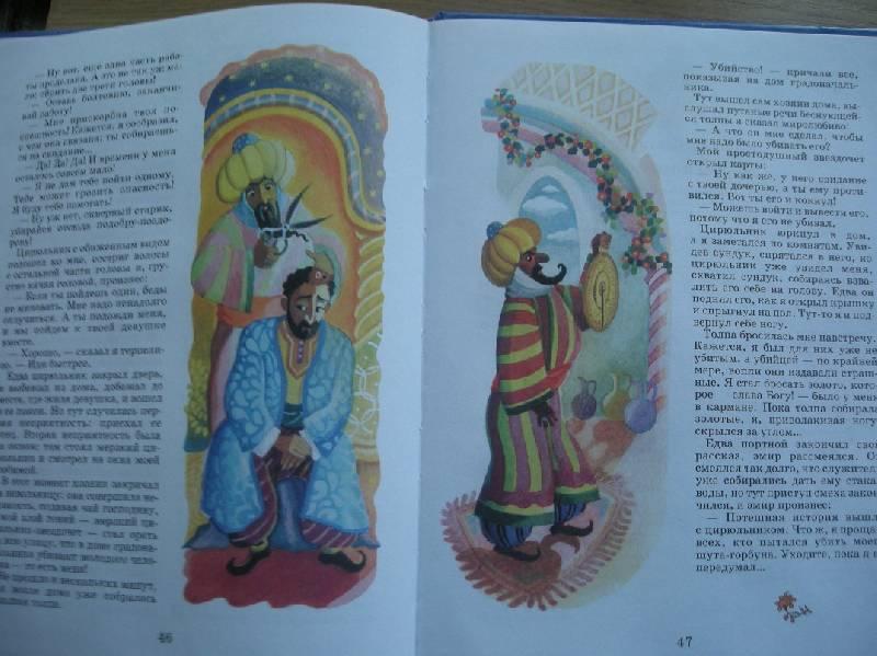 Иллюстрация 3 из 14 для Тысяча и одна ночь   Лабиринт - книги. Источник: Мартынова  Анна Владимировна