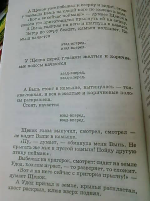 Иллюстрация 4 из 6 для Лесные домишки - Виталий Бианки | Лабиринт - книги. Источник: lettrice