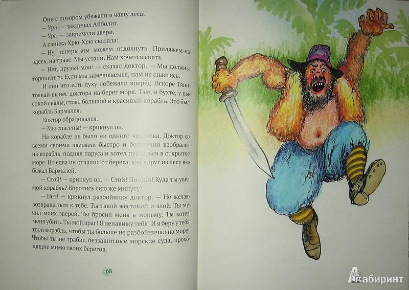 Иллюстрация 13 из 65 для Доктор Айболит - Корней Чуковский | Лабиринт - книги. Источник: Трухина Ирина