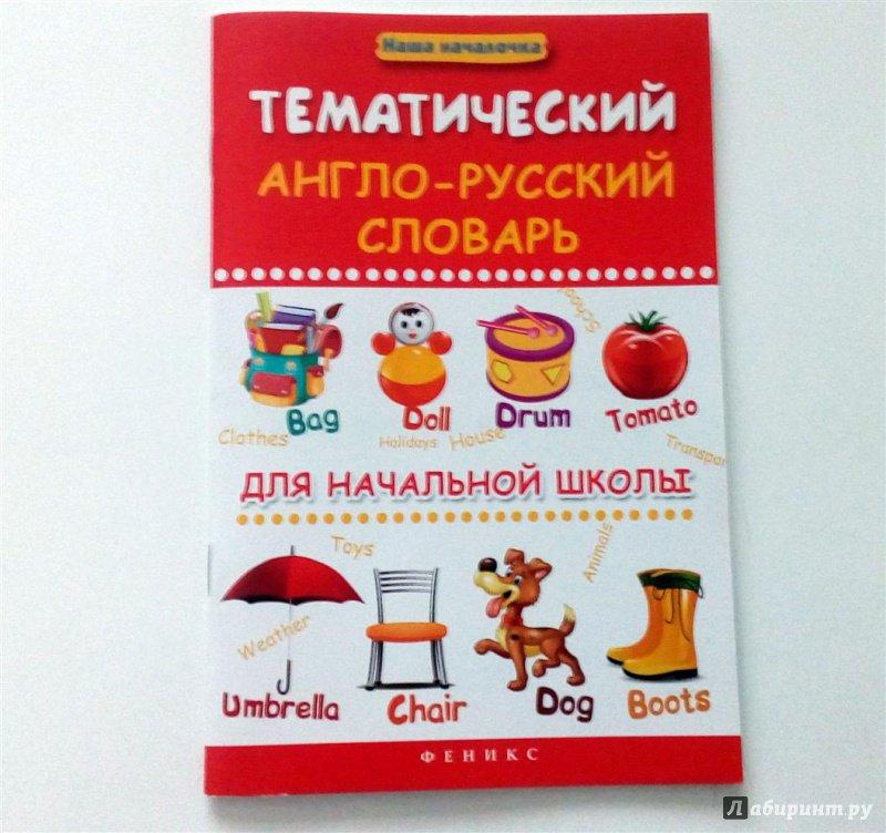 Тематические англо-русские словари с картинками