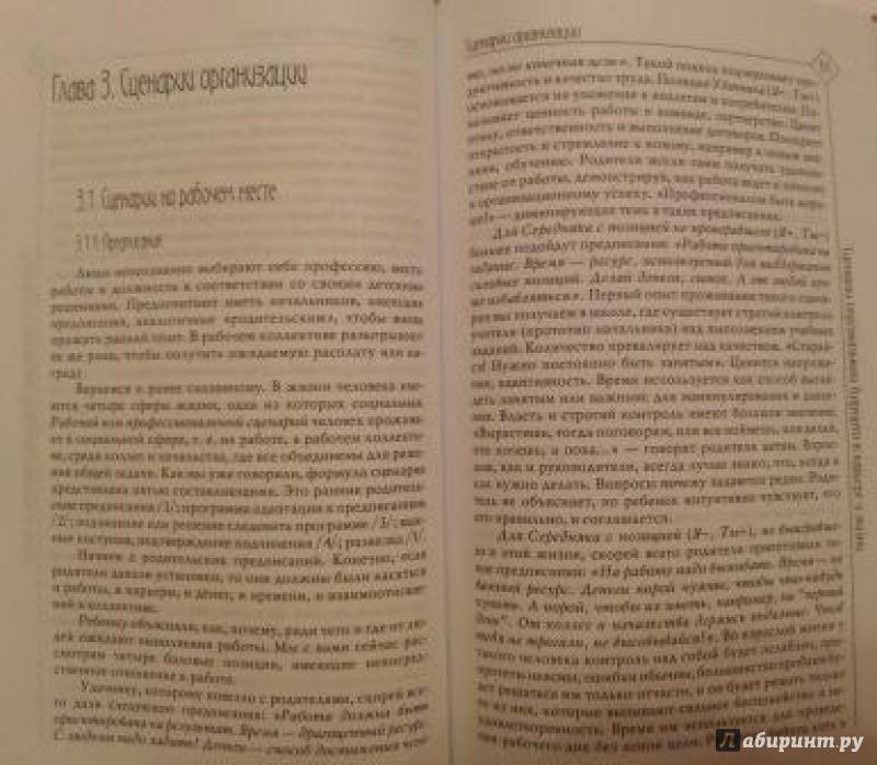 Иллюстрация 6 из 15 для Сценарии персонального будущего в карьере и жизни - Макарова, Макаров | Лабиринт - книги. Источник: smashbox