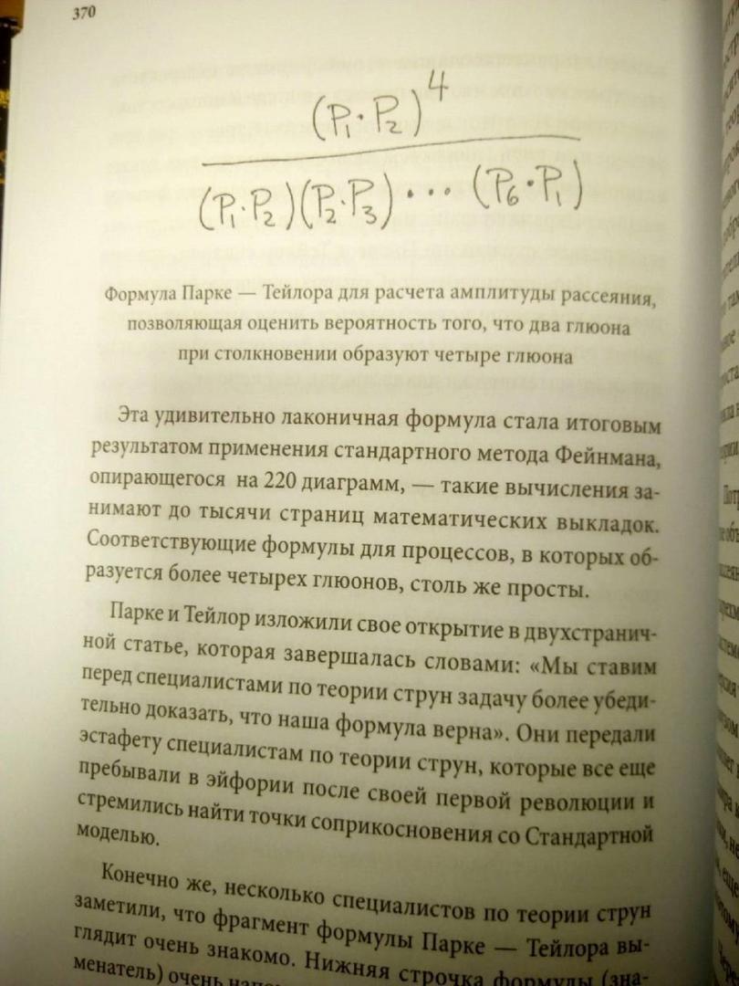 Иллюстрация 9 из 11 для Вселенная говорит языком чисел. Как современная математика раскрывает тайны природы - Грэм Фармело | Лабиринт - книги. Источник: eva moon