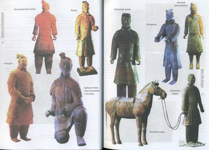 Иллюстрация 6 из 14 для Ин Чжэн, император Цинь Ши-хуанди | Лабиринт - книги. Источник: * Ольга *