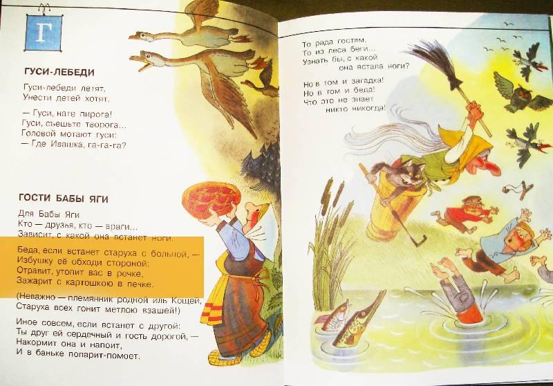 Иллюстрация 39 из 41 для Азбука Бабы Яги - Андрей Усачев   Лабиринт - книги. Источник: Aja