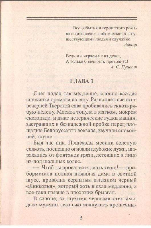 Иллюстрация 1 из 3 для Образ врага - Полина Дашкова | Лабиринт - книги. Источник: legolasia