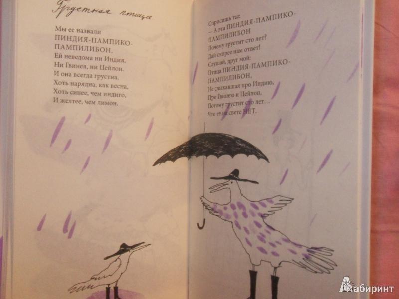 Иллюстрация 41 из 44 для Грустный кондитер | Лабиринт - книги. Источник: knigolyub