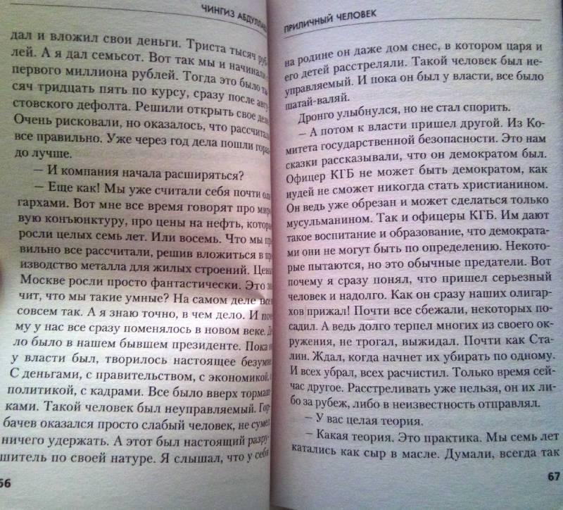 Иллюстрация 1 из 3 для Приличный человек - Чингиз Абдуллаев | Лабиринт - книги. Источник: Natali*