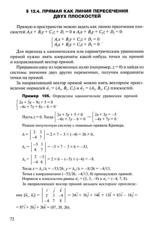 Высшая алгебра задачи с решением экзамен в гибдд люберцы помощь