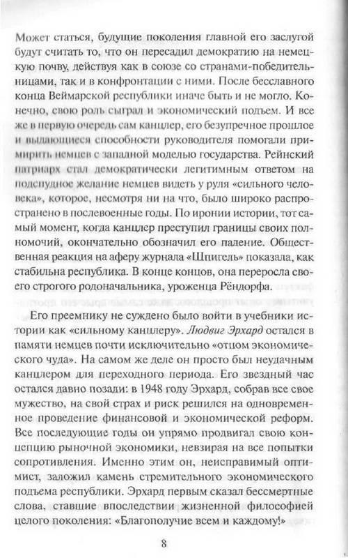 Иллюстрация 4 из 15 для История триумфов и ошибок первых лиц ФРГ - Гвидо Кнопп | Лабиринт - книги. Источник: Ялина