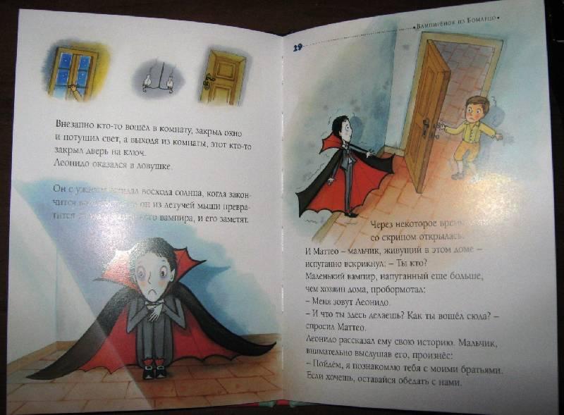 Иллюстрация 18 из 25 для Вампиренок из Бомарцо - Армидо Бранка | Лабиринт - книги. Источник: Спанч Боб