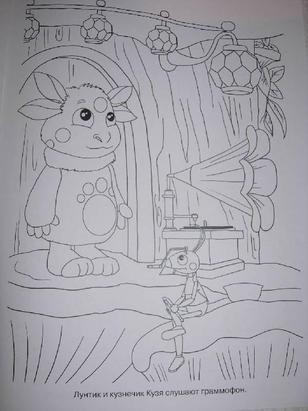 """Иллюстрация 1 из 3 для Волшебная раскраска """"Лунтик и его друзья"""" (№ 10112)   Лабиринт - книги. Источник: Iwolga"""