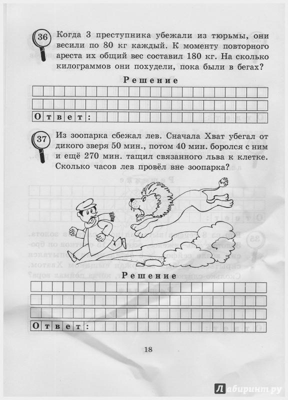 Иллюстрация 5 из 25 для Сыщик Хвата. Задачи на вычисление в пределах 1000. 3 класс - Марк Беденко | Лабиринт - книги. Источник: liana13