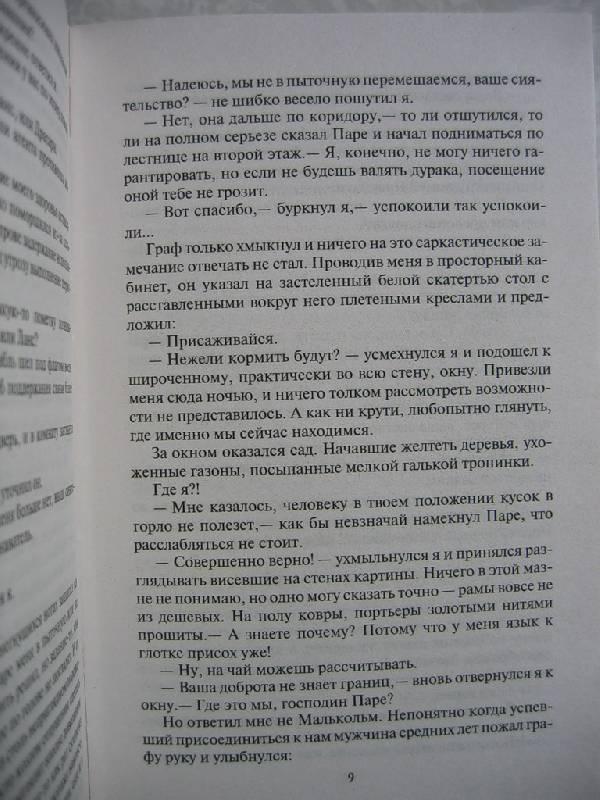 Иллюстрация 7 из 18 для Жнец - Павел Корнев | Лабиринт - книги. Источник: Костина  Светлана Олеговна