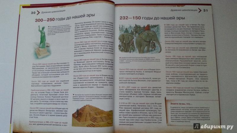 Иллюстрация 12 из 29 для Всемирная история в датах для детей | Лабиринт - книги. Источник: Jesse