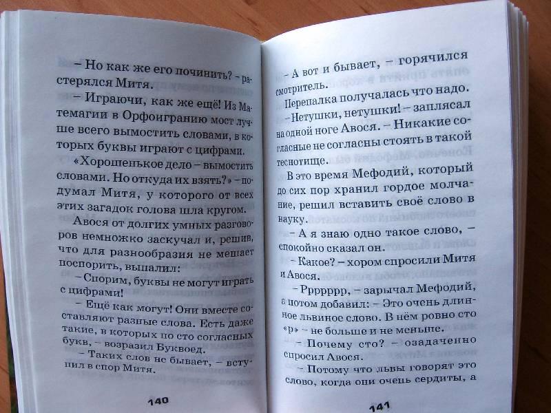Иллюстрация 11 из 27 для Маг на два часа - Тамара Крюкова | Лабиринт - книги. Источник: Red cat ;)