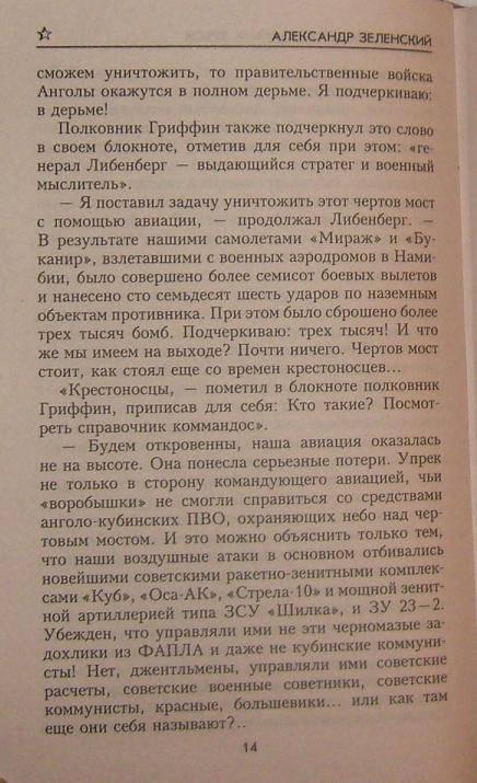 Иллюстрация 12 из 12 для Тайное оружие фюрера - Александр Зеленский | Лабиринт - книги. Источник: Laki