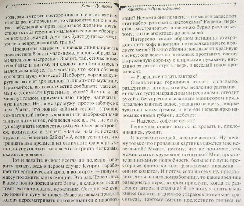 Иллюстрация 11 из 19 для Каникулы в Простофилино - Дарья Донцова | Лабиринт - книги. Источник: Nick