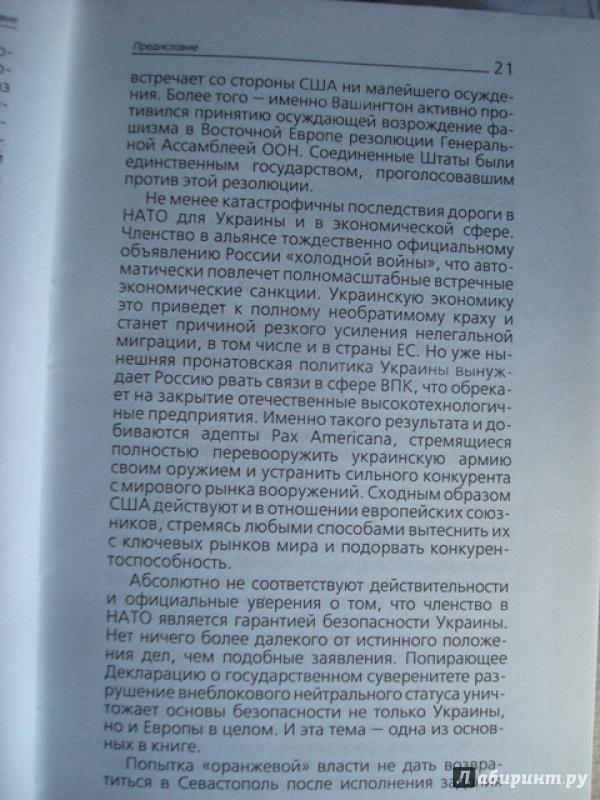 Иллюстрация 10 из 10 для Заявка на самоубийство. Зачем Украине НАТО? - Крючков, Табачник, Симоненко, Гриневецкий, Толочко | Лабиринт - книги. Источник: Art.Alex.com