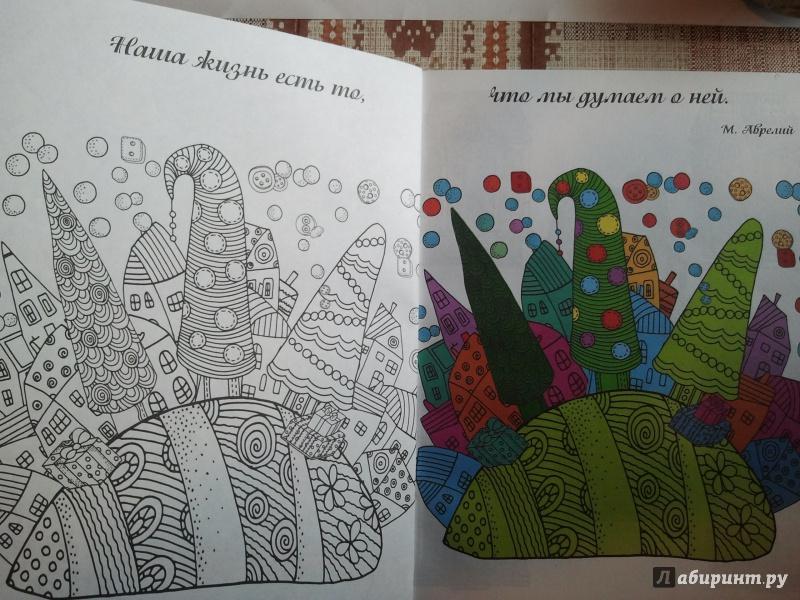 Иллюстрация 4 из 15 для Зендудлы. Зачарованный город ...