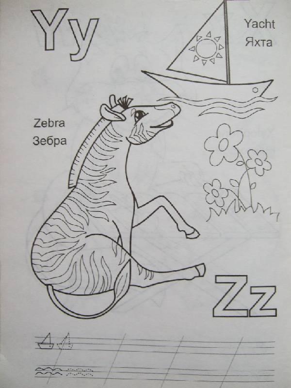 Иллюстрация 3 из 3 для Английский алфавит: Прописи ...