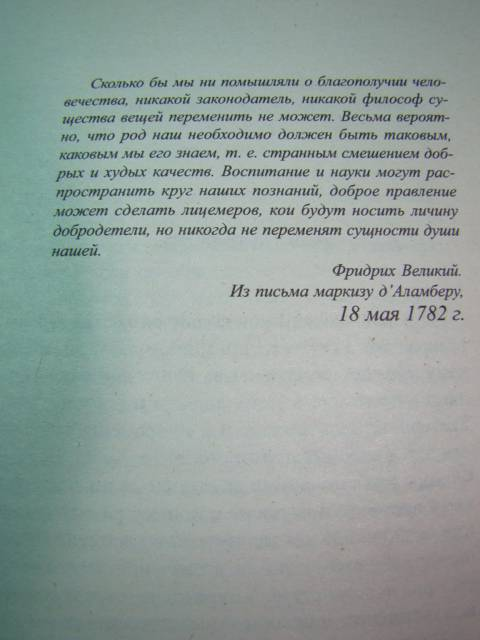 Иллюстрация 2 из 13 для Екатерина II: алмазная Золушка - Александр Бушков   Лабиринт - книги. Источник: D.OLGA