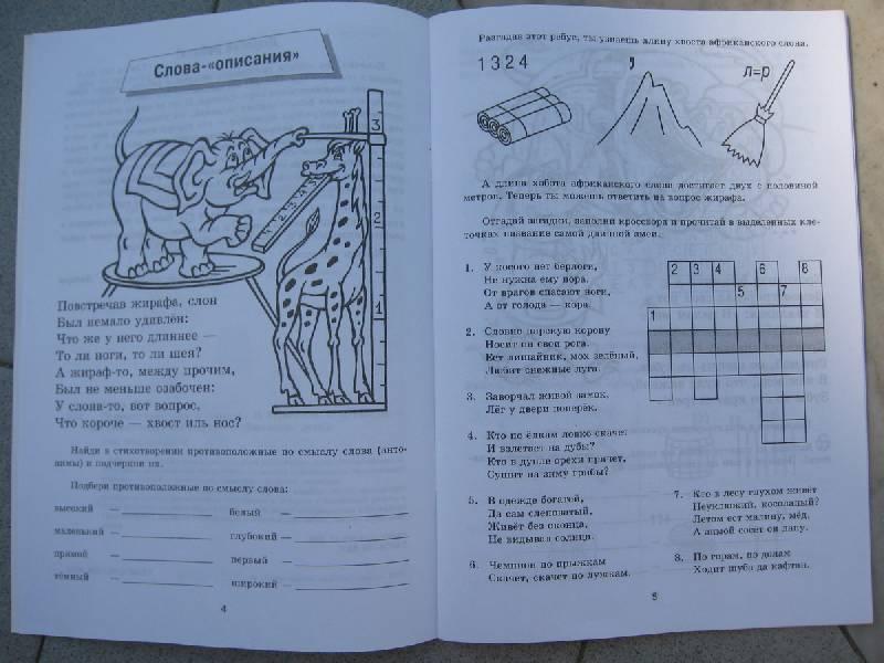 Иллюстрация 1 из 9 для Занимательные игры со словами - Бабкина, Бабкин | Лабиринт - книги. Источник: Primavera