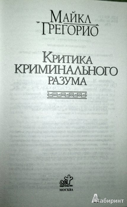Иллюстрация 3 из 13 для Критика криминального разума - Майкл Грегорио | Лабиринт - книги. Источник: Леонид Сергеев