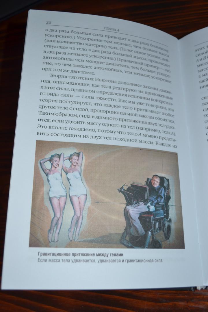 Иллюстрация 42 из 48 для Кратчайшая история времени - Хокинг, Млодинов   Лабиринт - книги. Источник: Шепелева  Наталья