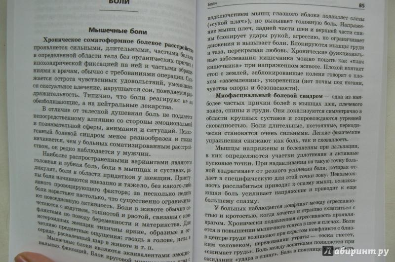 Иллюстрация 8 из 9 для Психосоматика. Руководство по диагностике и самопомощи - Геннадий Старшенбаум | Лабиринт - книги. Источник: Марина