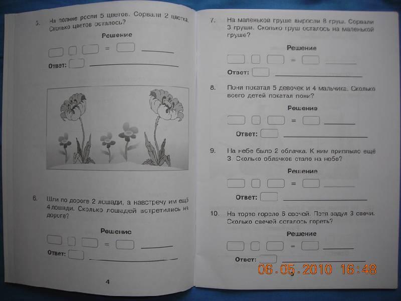 Иллюстрация 7 из 11 для Машины задачи. Задачи на вычисления в первом десятке. 1 класс - Беденко, Бенденко | Лабиринт - книги. Источник: Плахова  Татьяна