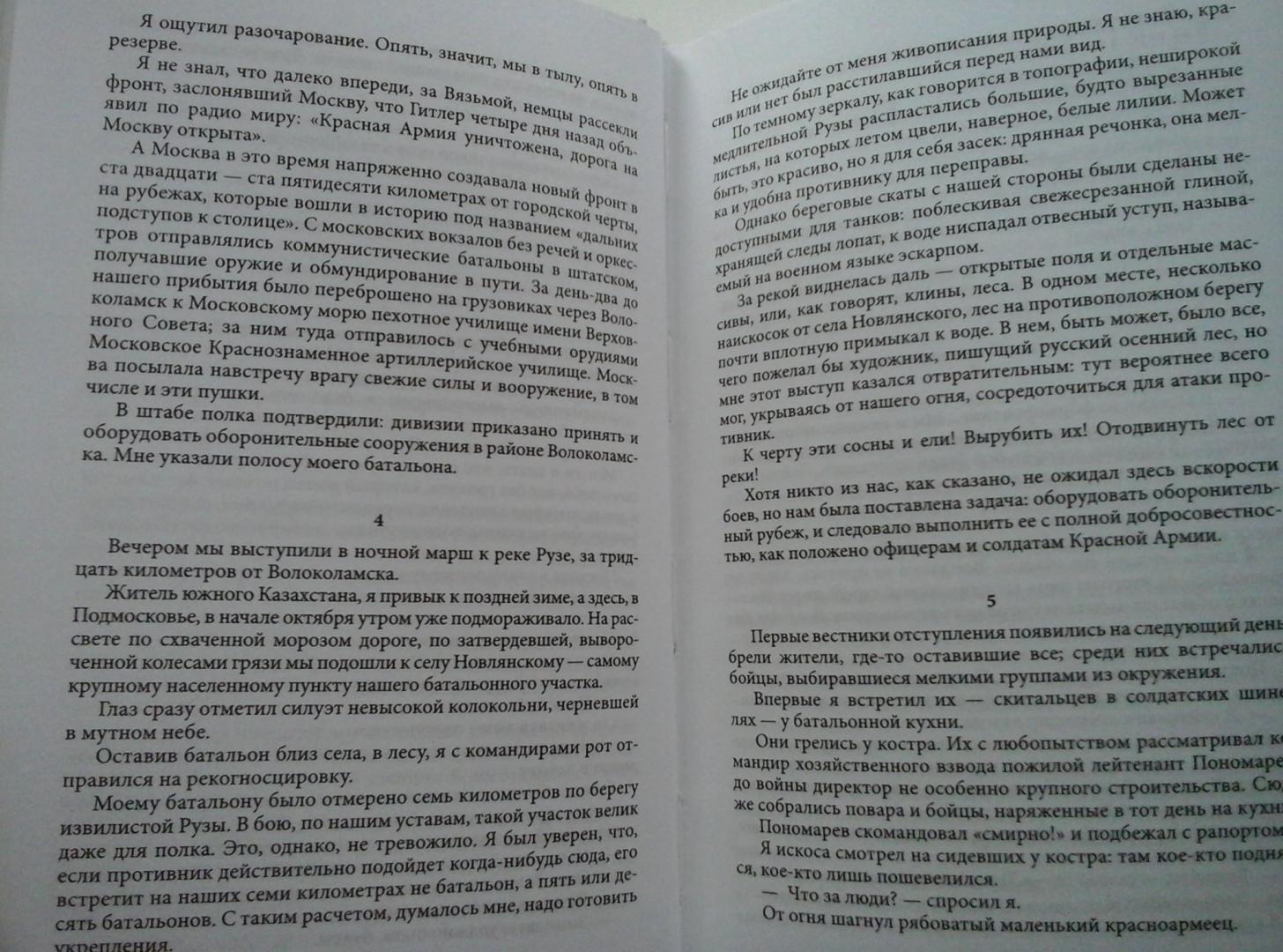 Иллюстрация 4 из 18 для Волоколамское шоссе - Александр Бек | Лабиринт - книги. Источник: Мошков Евгений Васильевич