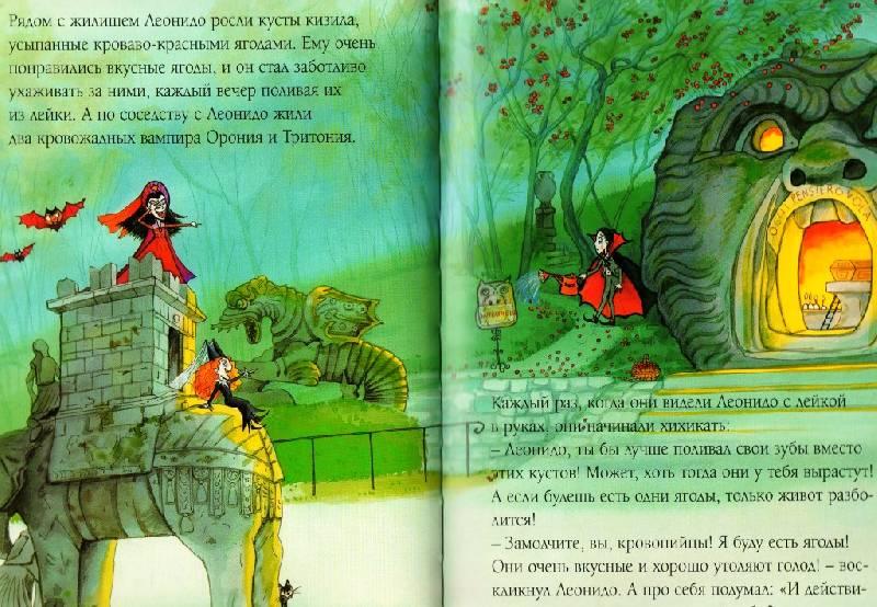Иллюстрация 10 из 25 для Вампиренок из Бомарцо - Армидо Бранка | Лабиринт - книги. Источник: Zhanna