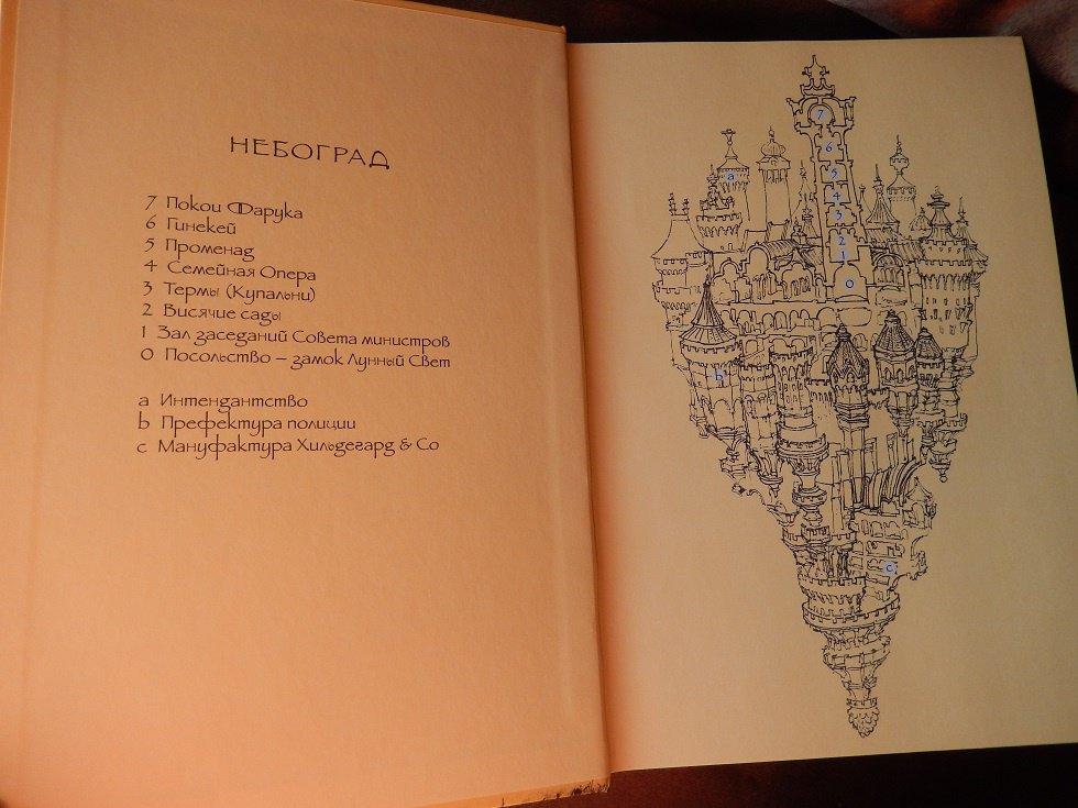 Иллюстрация 32 из 44 для Сквозь зеркала. Книга 2. Тайны Полюса - Кристель Дабо | Лабиринт - книги. Источник: Тишина