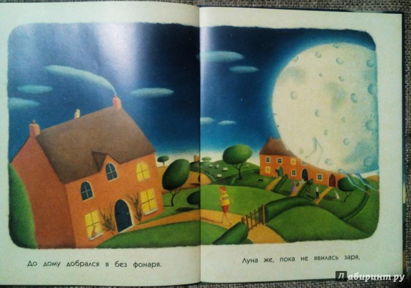 Иллюстрация 26 из 30 для Прогулка с Луной - Кэролин Кертис | Лабиринт - книги. Источник: Klementinchen