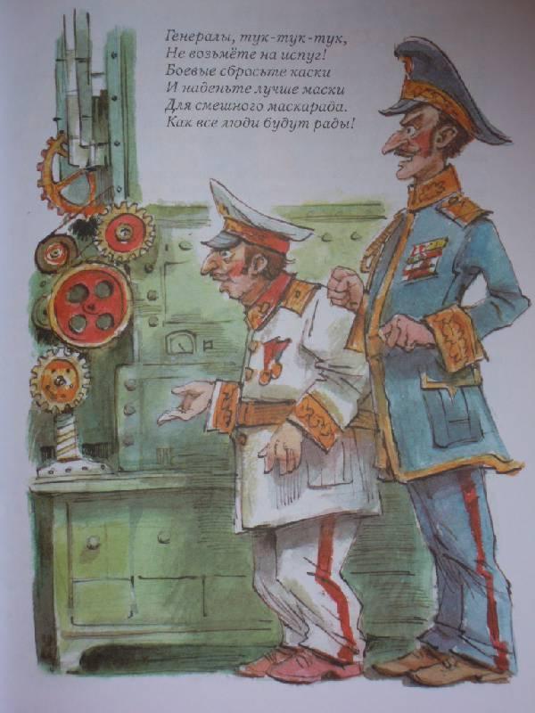 картинки к сказке волшебный барабан дж родари горожан