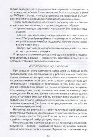 Иллюстрация 16 из 23 для Волшебные обводилки. Формирование графомоторных навыков. Комплект коррекционно-развив. материалов - Зегебарт, Ильичева | Лабиринт - книги. Источник: -)  Олеся