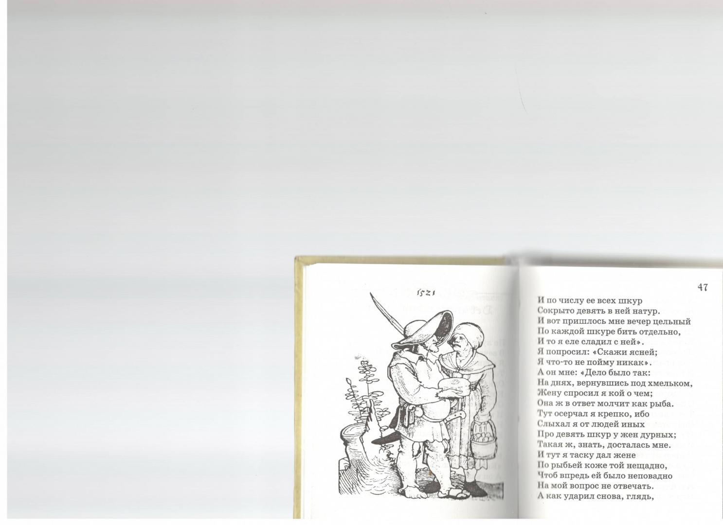Иллюстрация 6 из 16 для Шванки - Ганс Сакс | Лабиринт - книги. Источник: neludimka