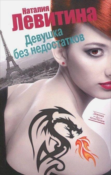 Иллюстрация 1 из 3 для Девушка без недостатков - Наталия Левитина | Лабиринт - книги. Источник: Сурикатя