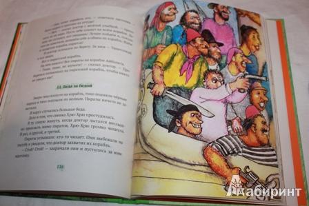 Иллюстрация 18 из 65 для Доктор Айболит - Корней Чуковский   Лабиринт - книги. Источник: Сокова  Дарья