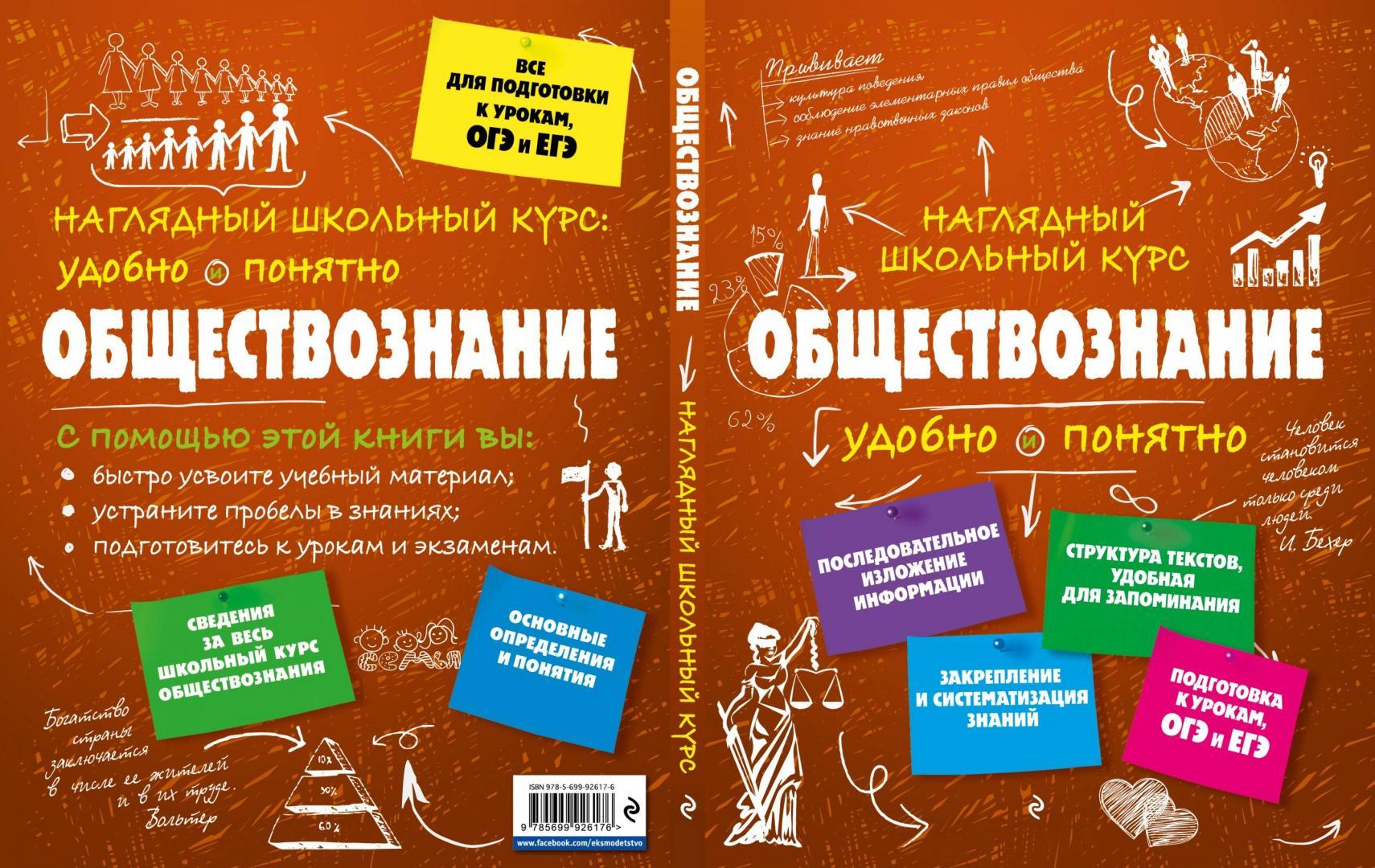 Иллюстрация 30 из 40 для Обществознание - Светлана Гришкевич | Лабиринт - книги. Источник: Редактор этой книги