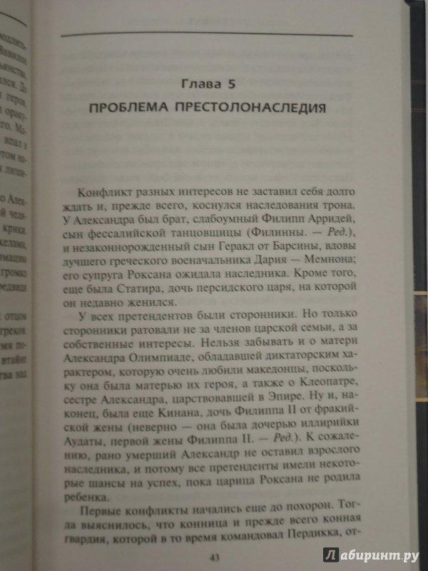 Иллюстрация 24 из 31 для Империя Александра Великого - Магаффи, Джилман | Лабиринт - книги. Источник: Затерянная