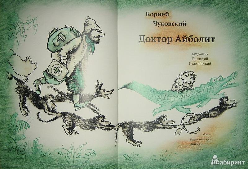 Иллюстрация 3 из 65 для Доктор Айболит - Корней Чуковский | Лабиринт - книги. Источник: Трухина Ирина