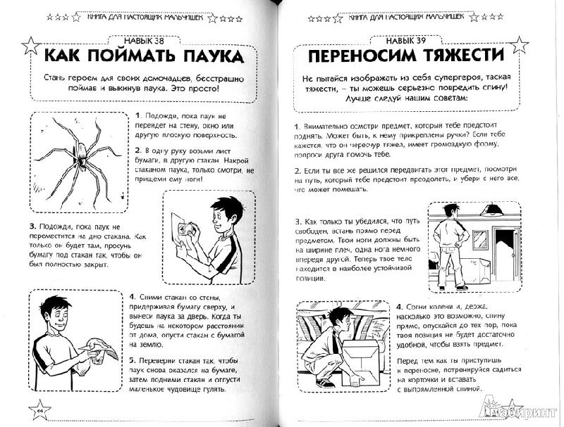 Иллюстрация 10 из 17 для Книга для настоящих мальчишек - Мартин Оливер   Лабиринт - книги. Источник: Черепанова  Людмила