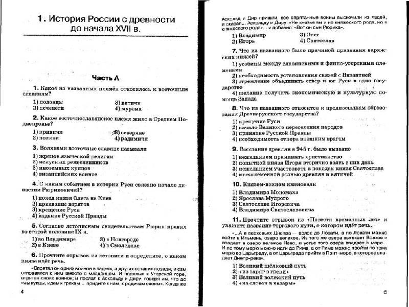 Иллюстрация 1 из 8 для История - Корнеенков, Пономарев   Лабиринт - книги. Источник: Юта