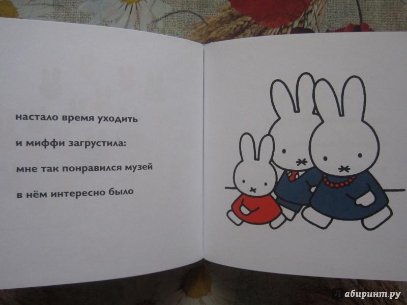 Иллюстрация 7 из 8 для Миффи в музее - Дик Брюна   Лабиринт - книги. Источник: Александрова  Анна Леонидовна